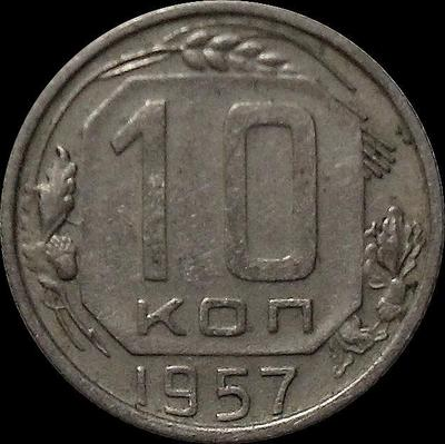 10 копеек 1957 СССР. Шт.1.2