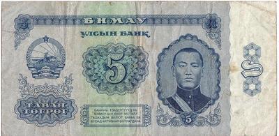 5 тугриков 1966 Монголия.
