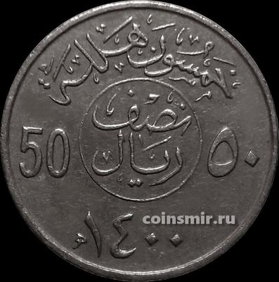 50 халала (1/2 риала) 1980  Саудовская Аравия.