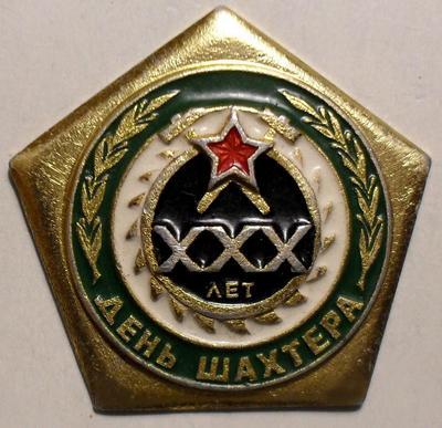 Значок День шахтера. XXX лет.