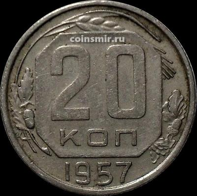 20 копеек 1957 СССР. Шт. 1.21Б