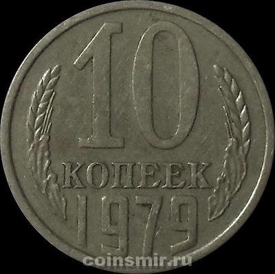 10 копеек 1979 СССР.