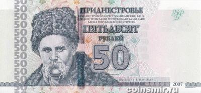 50 рублей 2007 (2012) Приднестровье.