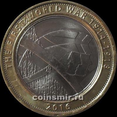2 фунта 2016 Великобритания. Первая мировая война.