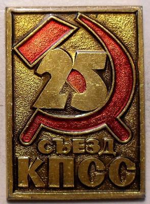 Значок 25 съезд КПСС. Серп и молот.