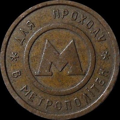 Жетон Киевского метро. 21,2 мм.