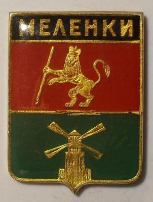 Значок Меленки.