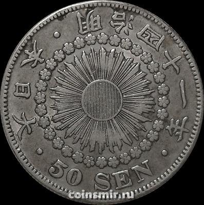 50 сен 1908 Япония.