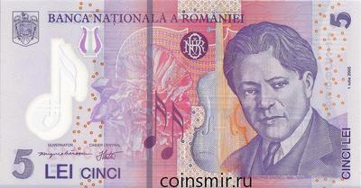 5 леев 2005 (2017) Румыния. Префикс 17.