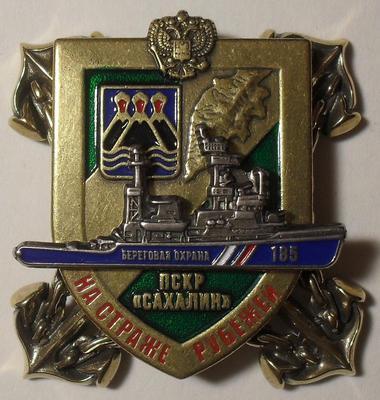 Знак ПСКР Сахалин.