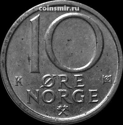 10 эре 1990 Норвегия.