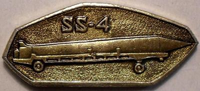 Значок Баллистическая ракета SS-4.