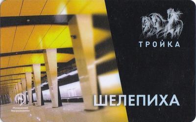 Карта Тройка 2018. Шелепиха.