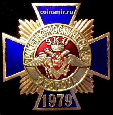 Знак Ракетно-космическая оборона. ЗКП 1979.