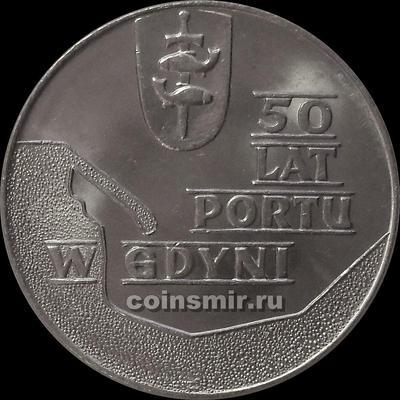 10 злотых 1972 Польша. 50 лет порту в Гдыне.