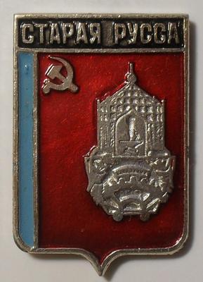 Значок Старая-Русса.