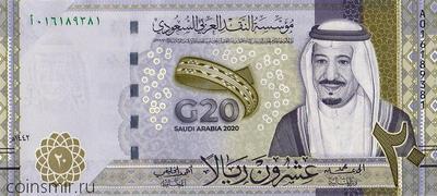 20 риалов 2020 Саудовская Аравия.