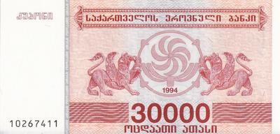 30000 лари 1994 Грузия.