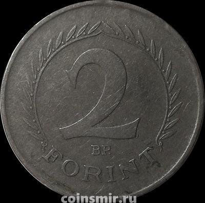 2 форинта 1950 Венгрия. (в наличии 1951 год)
