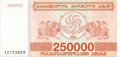 250000 лари 1994 Грузия.