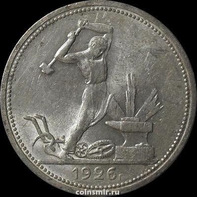Один полтинник 1926 ПЛ  СССР. (2)
