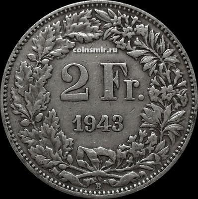 2 франка 1943 В Швейцария.