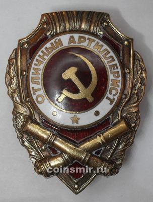 Отличный Артиллерист. Копия нагрудного знака образца 1942 года.