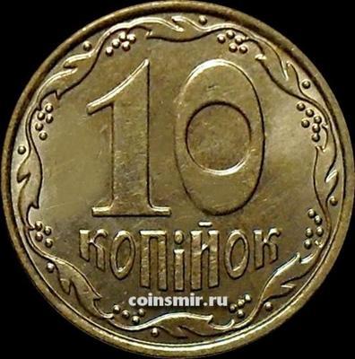 10 копеек 2006 Украина.