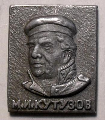 Значок Генерал-фельдмаршал князь М.И.Кутузов.