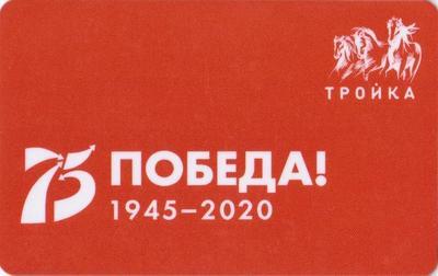 Карта Тройка 2020. 75 Победа! Логотип.