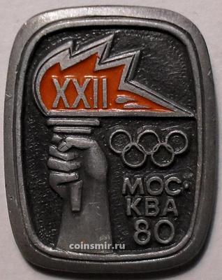 Значок Олимпиада 1980 в Москве. Олимпийский факел.