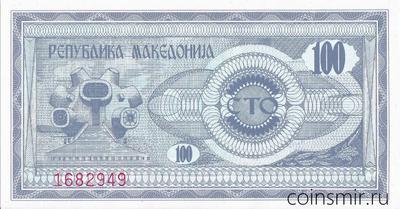 100 денаров 1992 Македония.