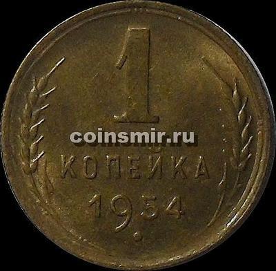 1 копейка 1954 СССР.
