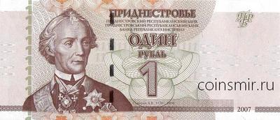 1 рубль 2007  Приднестровье.