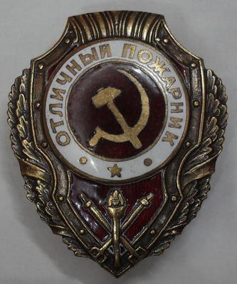 Отличный Пожарник. Копия нагрудного знака образца 1944 года.