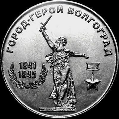 25 рублей 2020 Приднестровье. Город-Герой Волгоград.