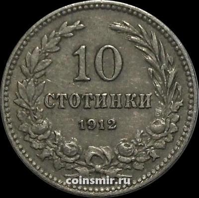 10 стотинок 1912 Болгария.