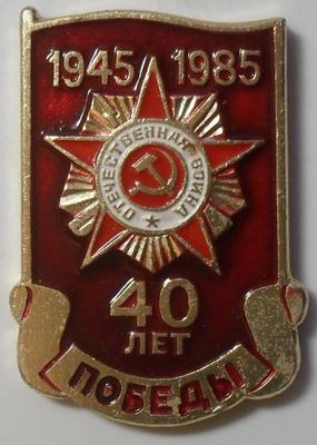 Значок 40 лет Победы.