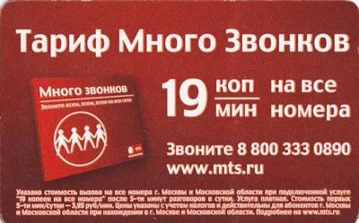 Проездной билет метро 2010 Тариф Много звонков.