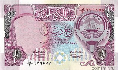 1/4 динара 1968 (1992) Кувейт.