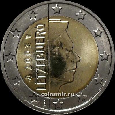 2 Евро 2003 Люксембург. Великий герцог Люксембурга Анри (Генрих).
