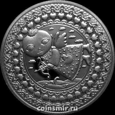 1 рубль 2009 Беларусь. Стрелец.