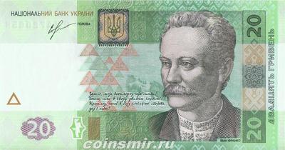 20 гривен 2013 Украина. Соркин.