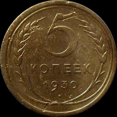5 копеек 1930 СССР.