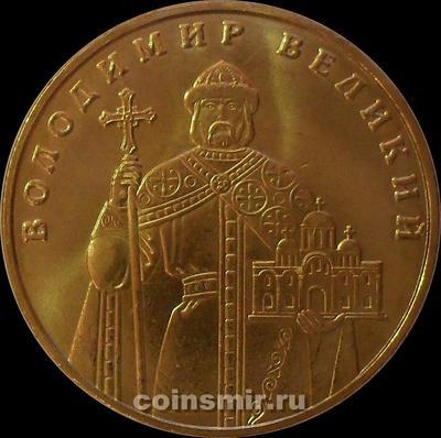 1 гривна 2011 Украина. Владимир Великий.