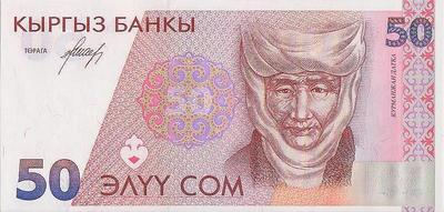 50 сом 1994 Киргизия.