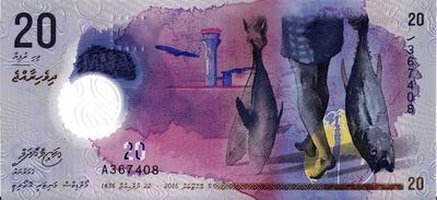 20 руфий 2015 Мальдивы.
