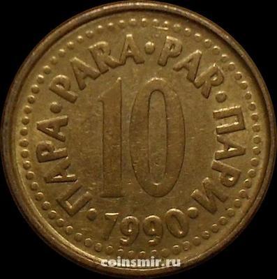 10 пар 1990 Югославия.