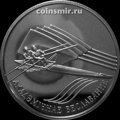 1 рубль 2004 Беларусь. Академическая гребля.