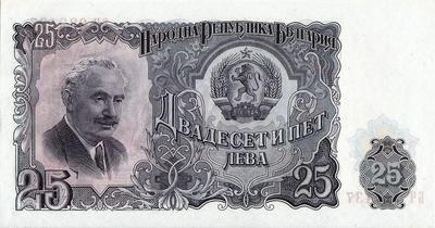 25 левов 1951 Болгария.